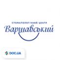 Варшавский, стоматологический центр