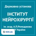 Институт нейрохирургии им. акад. Ромоданова НАМН Украины