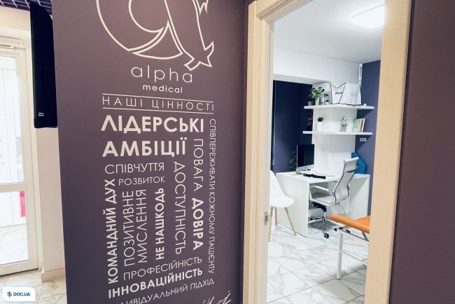Alpha Medical (Альфа Медикал) на Москаленко (Бровары)