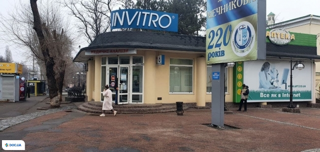 Invitro (Инвитро) на Соборной
