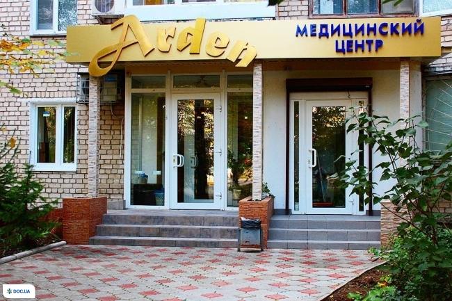 Arden medical center в Николаеве