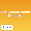Сеть стоматологий «Денталика»