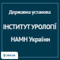 Институт урологии НАМН Украины