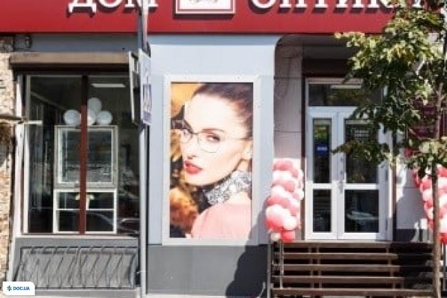 Дом оптики на ул. Пушкинская