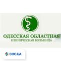 Одесская областная клиническая больница, кафедра хирургии №1 ОНМедУ