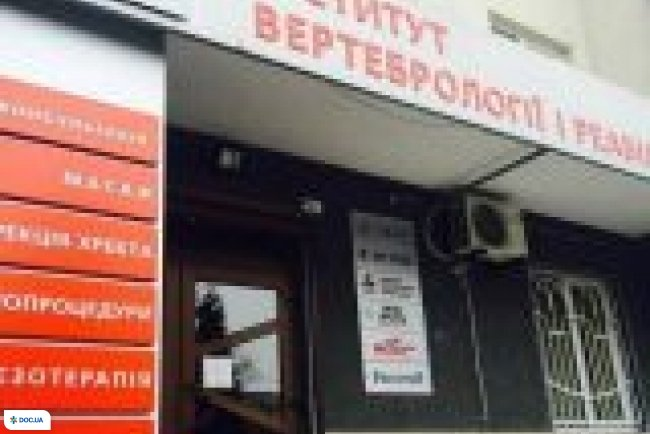 Институт вертебрологии и реабилитации на Багговутовской