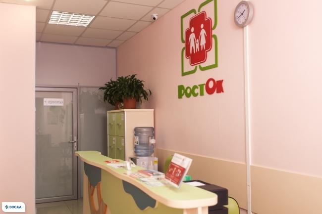 «РостОк», медичний центр