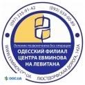 Одесский лечебно-оздоровительный Центр Евминова