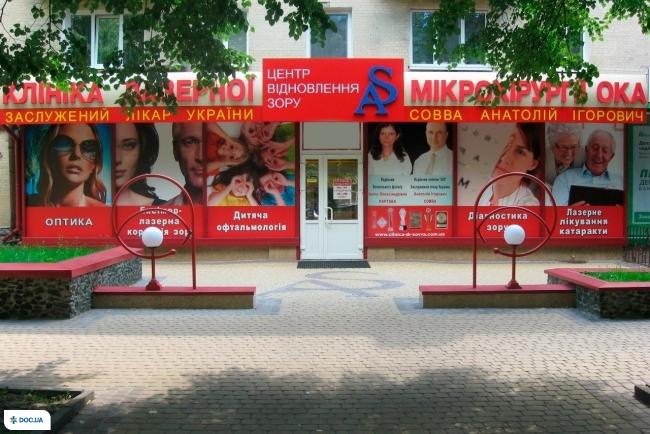 Центр відновлення зору Анатолія Совви в Луцьку