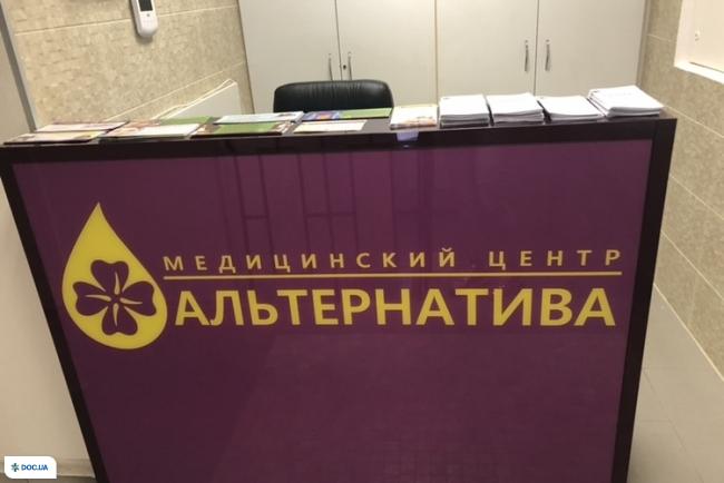 Альтернатива, медичний центр