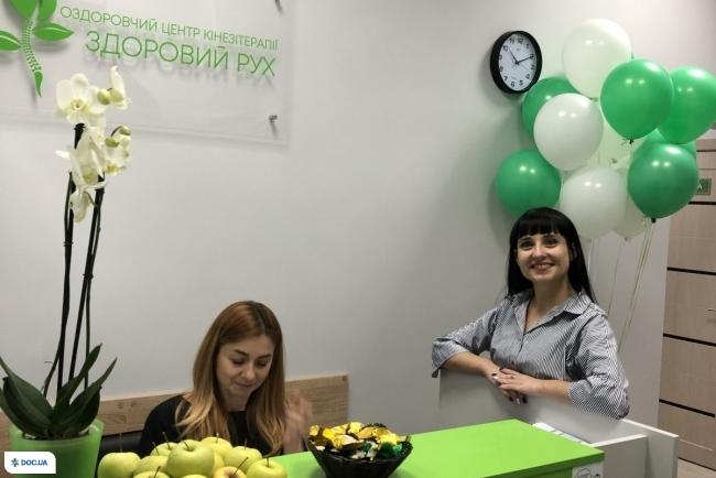 Оздоровчий центр кінезітерапії «Здоровий рух» на м. Васильківська
