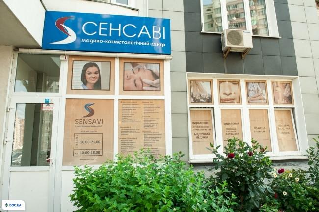 Медицинский центр SENSAVI («СЕНСАВИ») на м. Позняки